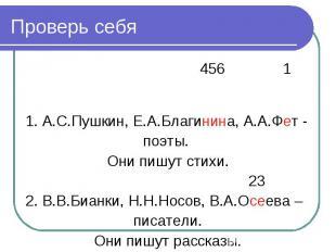 456 1 456 1 1. А.С.Пушкин, Е.А.Благинина, А.А.Фет - поэты. Они пишут стихи. 23 2