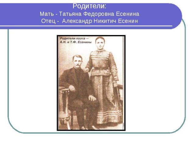 Родители Сергея были крестьянами, но вскоре им пришлось уехать на заработки в город. А маленький Серёжа воспитывался в семье деда (отца матери). Родители Сергея были крестьянами, но вскоре им пришлось уехать на заработки в город. А маленький Серёжа …