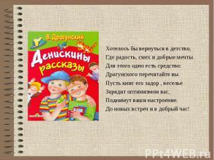 Хотелось бы вернуться в детство, Хотелось бы вернуться в детство, Где радость, с
