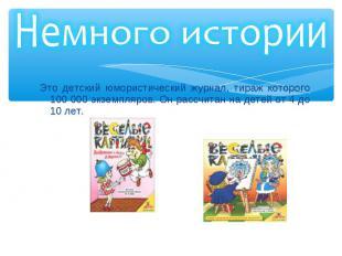 Это детский юмористический журнал, тираж которого 100000 экземпляров. Он р