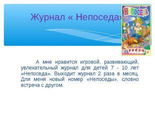 А мне нравится игровой, развивающий, увлекательный журнал для детей 7 - 10 лет «