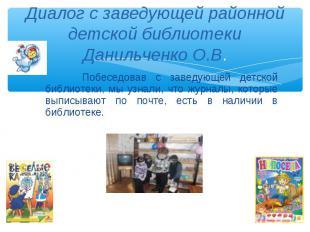 Побеседовав с заведующей детской библиотеки, мы узнали, что журналы, которые вып