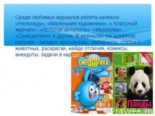Среди любимых журналов ребята назвали: «Непоседу», «Маленькие художники», « Клас