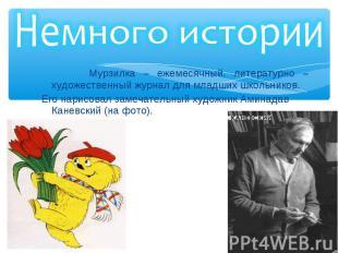 Мурзилка – ежемесячный, литературно – художественный журнал для младших школьник