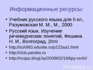 Учебник русского языка для 5 кл., Разумовская М. М., М., 2000 Учебник русского я