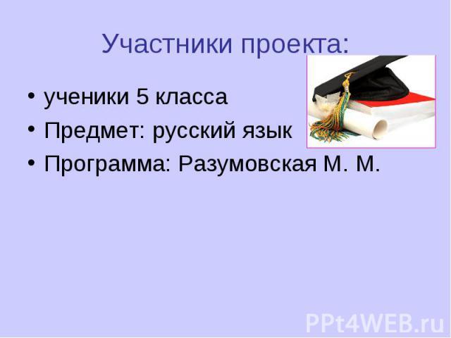 ученики 5 класса ученики 5 класса Предмет: русский язык Программа: Разумовская М. М.