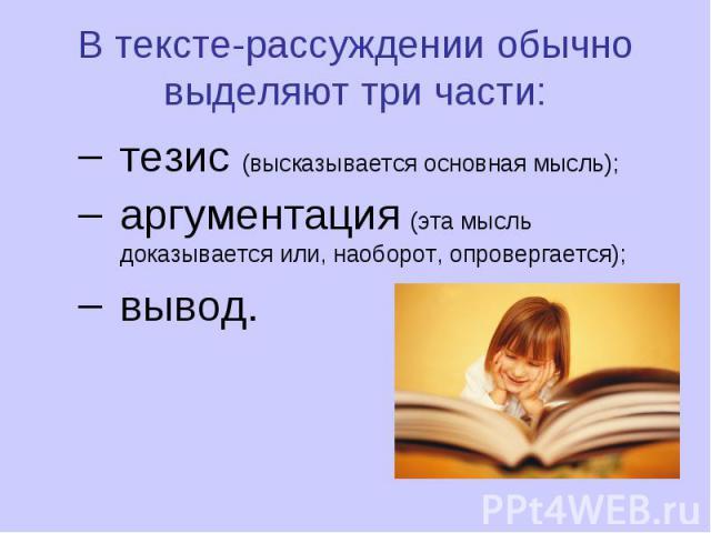 тезис (высказывается основная мысль); тезис (высказывается основная мысль); аргументация (эта мысль доказывается или, наоборот, опровергается); вывод.