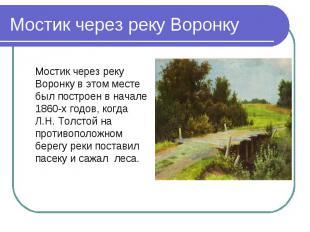 Мостик через реку Воронку в этом месте был построен в начале 1860-х годов, когда