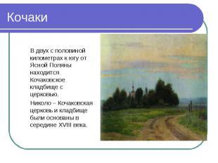 В двух с половиной километрах к югу от Ясной Поляны находится Кочаковское кладби
