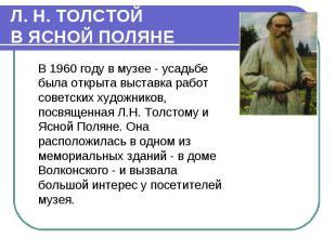 В 1960 году в музее - усадьбе была открыта выставка работ советских художников,