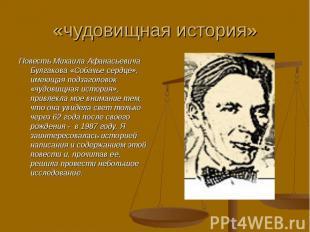 Повесть Михаила Афанасьевича Булгакова «Собачье сердце», имеющая подзаголовок «ч