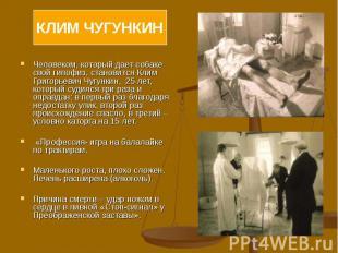 Человеком, который дает собаке свой гипофиз, становится Клим Григорьевич Чугунки