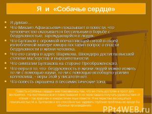Я думаю… Я думаю… Что Михаил Афанасьевич показывает в повести, что человечество