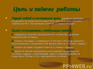 Перед собой я поставила цель: раскрыть проблему бездуховности общества России в