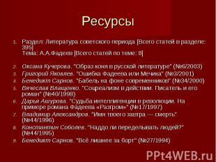 Раздел: Литература советского периода [Всего статей в разделе: 395] Тема: А.А.Фа