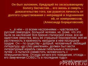 «…в нём – со всеми наслоениями – чувствовался русский самородок, большой человек