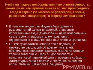 В течение многих лет Фадеев был одним из руководителей Союза писателей, а впервы