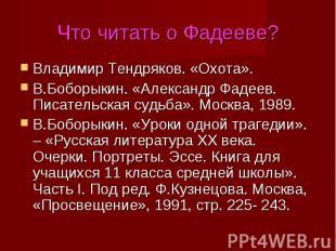 Владимир Тендряков. «Охота». Владимир Тендряков. «Охота». В.Боборыкин. «Александ