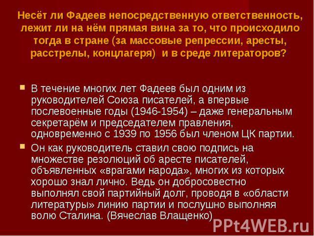 В течение многих лет Фадеев был одним из руководителей Союза писателей, а впервые послевоенные годы (1946-1954) – даже генеральным секретарём и председателем правления, одновременно с 1939 по 1956 был членом ЦК партии. В течение многих лет Фадеев бы…