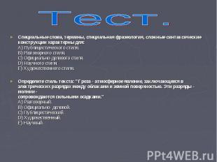 Специальные слова, термины, специальная фразеология, сложные синтаксические конс