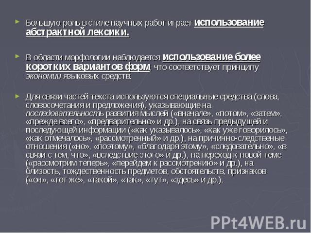 Большую роль в стиле научных работ играет использование абстрактной лексики. Большую роль в стиле научных работ играет использование абстрактной лексики. В области морфологии наблюдается использование более коротких вариантов форм, что соответствует…