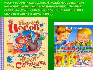 Кроме веселых рассказов, Николай Носов написал несколько повестей о школьной жиз