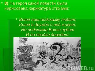 8) На героя какой повести была нарисована карикатура стихами: 8) На героя какой