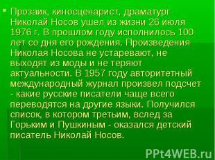 Прозаик, киносценарист, драматург Николай Носов ушел из жизни 26 июля 1976 г. В