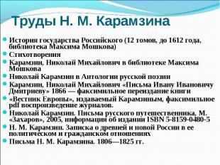История государства Российского (12 томов, до 1612 года, библиотека Максима Мошк