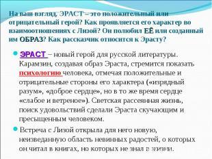 ЭРАСТ – новый герой для русской литературы. Карамзин, создавая образ Эраста, стр
