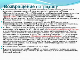 По возвращении из поездки Карамзин поселился в Москве и начал деятельность в кач