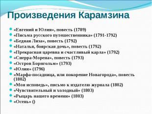 «Евгений и Юлия», повесть (1789) «Евгений и Юлия», повесть (1789) «Письма русско