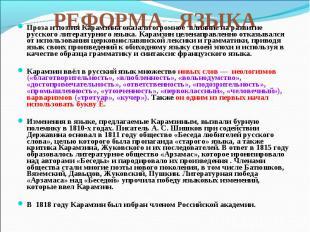 Проза и поэзия Карамзина оказали огромное влияние на развитие русского литератур