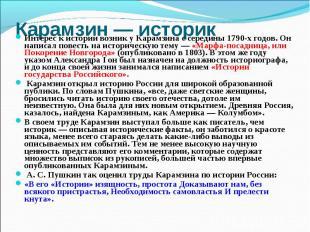 Интерес к истории возник у Карамзина с середины 1790-х годов. Он написал повесть