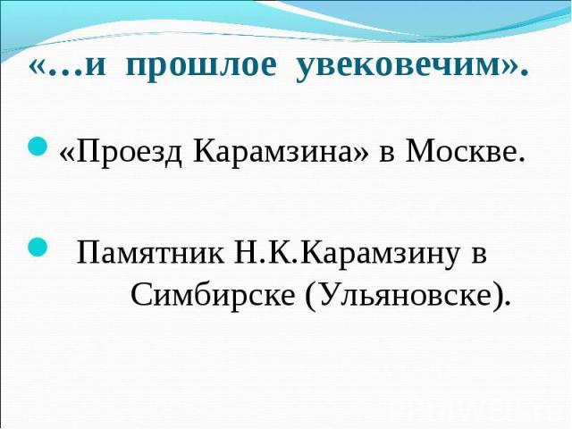 «Проезд Карамзина» в Москве. «Проезд Карамзина» в Москве. Памятник Н.К.Карамзину в Симбирске (Ульяновске).