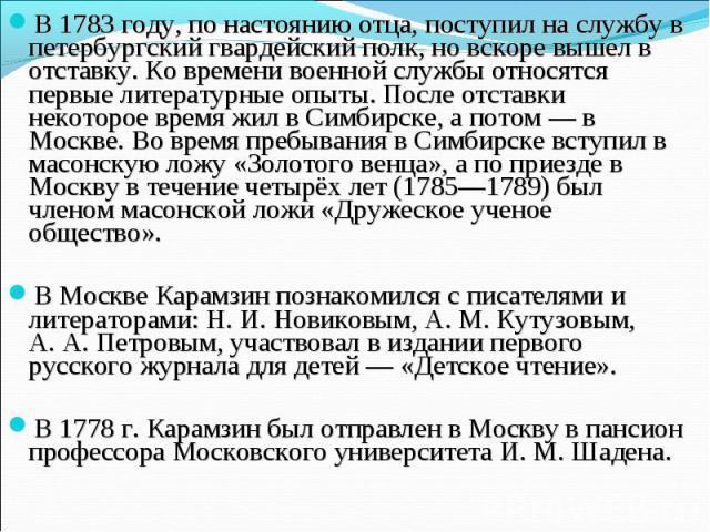В 1783году, по настоянию отца, поступил на службу в петербургский гвардейский полк, но вскоре вышел в отставку. Ко времени военной службы относятся первые литературные опыты. После отставки некоторое время жил в Симбирске, а потом— в Мос…