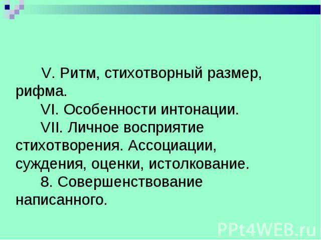 V. Ритм, стихотворный размер, рифма.  VI. Особенности интонации.  VII. Личное восприятие стихотворения. Ассоциации, суждения, оценки, истолкование.  8. …
