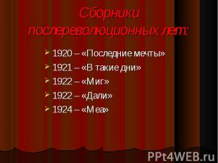 1920 – «Последние мечты» 1920 – «Последние мечты» 1921 – «В такие дни» 1922 – «М