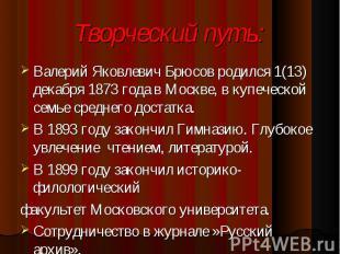 Валерий Яковлевич Брюсов родился 1(13) декабря 1873 года в Москве, в купеческой
