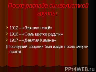1912 – «Зеркало теней» 1912 – «Зеркало теней» 1916 – «Семь цветов радуги» 1917 –
