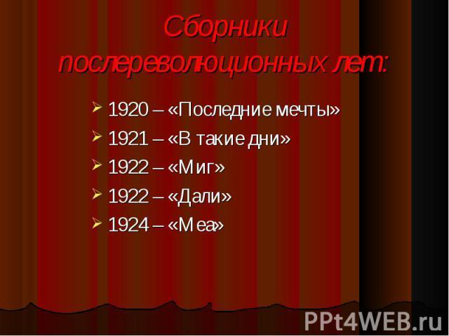 1920 – «Последние мечты» 1920 – «Последние мечты» 1921 – «В такие дни» 1922 – «Миг» 1922 – «Дали» 1924 – «Меа»