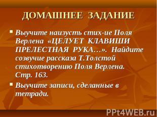 Выучите наизусть стих-ие Поля Верлена «ЦЕЛУЕТ КЛАВИШИ ПРЕЛЕСТНАЯ РУКА…». Найдите
