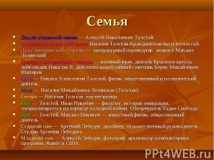 Дед по отцовской линии— Алексей Николаевич Толстой. Дед по отцовской линии