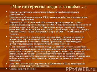 Окончила отделение классической филологии Ленинградского университета. Окончила