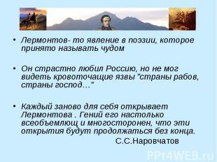 Лермонтов- то явление в поэзии, которое принято называть чудом Лермонтов- то явл