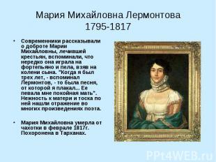Современники рассказывали о доброте Марии Михайловны, лечившей крестьян, вспомин