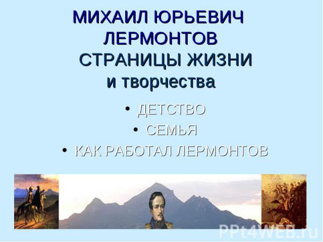 ДЕТСТВО ДЕТСТВО СЕМЬЯ КАК РАБОТАЛ ЛЕРМОНТОВ