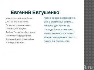 Евгений Евтушенко Мы русские. Мы дети Волги. Для нас значения полны Ее медлитель