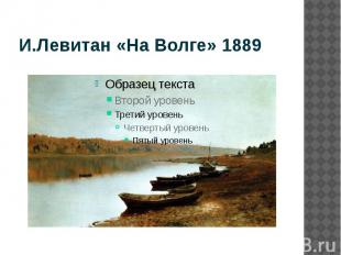 И.Левитан «На Волге» 1889