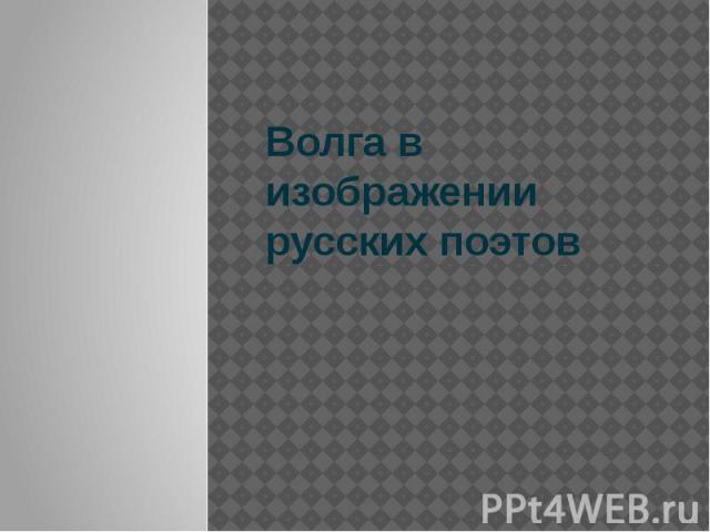 Волга в изображении русских поэтов